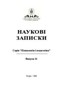 НАУКОВІ ЗАПИСКИ. Серія Психологія і педагогіка. Випуск 11