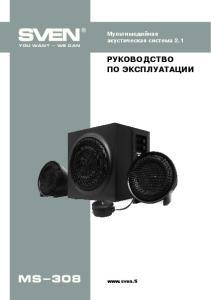 Мультимедийная акустическая система 2.1. you want - we can РУКОВОДСТВО ПО ЭКСПЛУАТАЦИИ MS-308