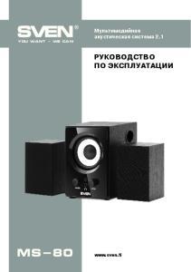 Мультимедийная акустическая система 2.1. you want - we can РУКОВОДСТВО ПО ЭКСПЛУАТАЦИИ MS-80
