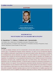 ΙΑΤΡΟΦΗ REVIEW ARTICLE THE KETOGENIC DIET IN CHILDREN WITH EPILEPSY