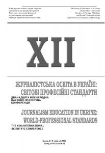 Дванадцята міжнародна. THE XІIth INTERNATIONAL SCIENTIFIC CONFERENCE