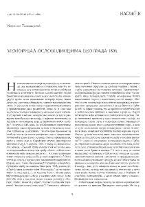 МЕМОРИЈАЛ ОСЛОБОДИОUИМА БЕОГРАДА 1806