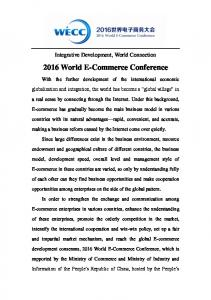 2016 World E-Commerce Conference