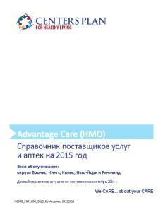Advantage Care (HMO)