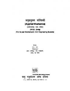 (Applied Mechanics) (IN S.I. Units) (For Ist year Mechanical & Civil Engineering Students) (An ISO 9001:2008 Certified Company)