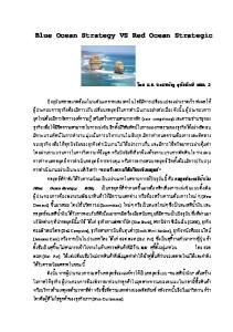 Blue Ocean Strategy VS Red Ocean Strategic