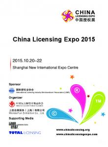 China Licensing Expo 2015