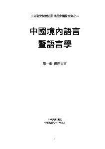 Chu-Ren Huang Academia Sinica