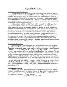 English Bible Translations