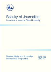 Faculty of Journalism Lomonosov Moscow State University