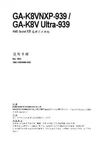 GA-K8V Ultra-939 AMD Socket 939