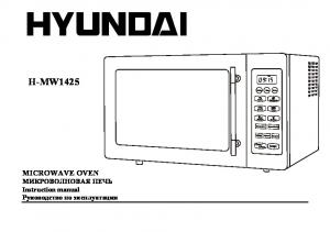 H-MW1425 MICROWAVE OVEN