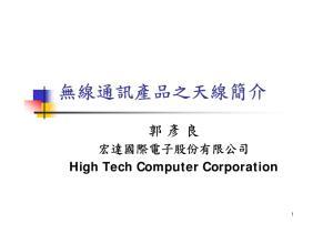 High Tech Computer Corporation