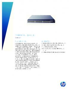 HP A5830 Switch Series