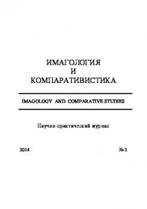 IMAGOLOGY AND COMPARATIVE STUDIES