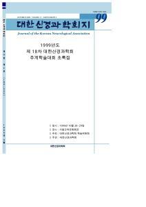 ISSN OCTOBER 1999 VOLUME 17 SUPPLEMENT 2