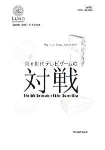 JAPK01 Tutor: Lars Larm. Japanese: Level 3 - B. A. Course. Thomas Sunhede