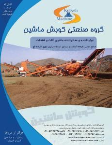 Kobesh Machine Ind Group