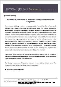 [MYANMAR] Enactment of Amended Foreign Investment Law in Myanmar
