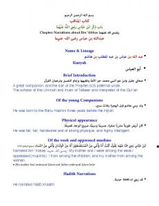 Name & Lineage. Kunyah. Brief Introduction. Physical appearance. Hadith Narrations