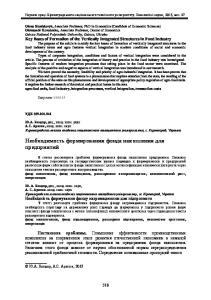 Olena Stanislavyk, Associate Professor, PhD in Economics (Candidate of Economic Sciences) Oleksandr Kovalenko, Associate Professor, Doctor of