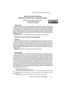 onis Perspektywa teoretyczna i aplikacje kliniczne. Ogrody nauk i sztuk nr 2014 (4) 267