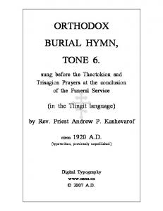 ORTHODOX BURIAL HYMN, TONE 6