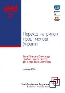 Publication Series. Youth Employment Programme Employment Policy Department