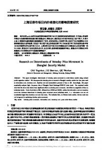 Research on Determinants of Intraday Price Movement in Shanghai Security Market
