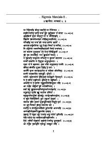 Rigveda Mandala 8