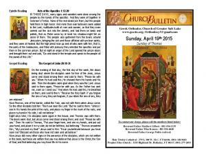 Sunday, April 19 th 2015 Sunday of Thomas