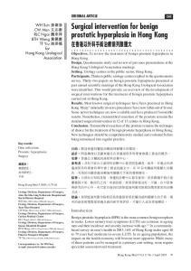 Surgical intervention for benign prostatic hyperplasia in Hong Kong!