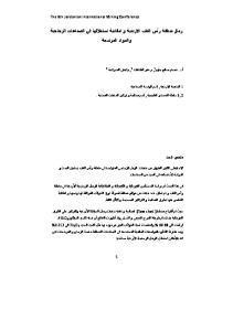 The 6th Jordanian International Mining Conference