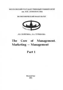 The Core of Management. Marketing Management