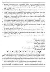 The St. Petersburg Classic School: myth or reality?
