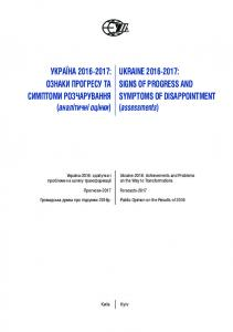 UKRAINE : SIGNS OF PROGRESS AND SYMPTOMS OF DISAPPOINTMENT (assessments)