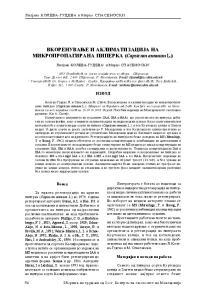 VKORENUVAWE I AKLIMATIZACIJA NA MIKROPROPAGIRANA PIPERKA (Capsicum annuum L.)