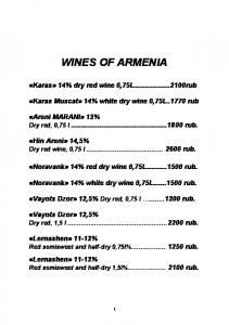 WINES OF ARMENIA. «Karas» 14% dry red wine 0,75l rub. «Karas Muscat» 14% white dry wine 0,75l rub